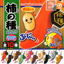 ぷにぷにシリーズ 柿の種ストラップ
