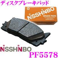 NISSHINBO 日清紡 ブレーキパッド マツダ アクセラ BK5P / BF6FJ PF-5578
