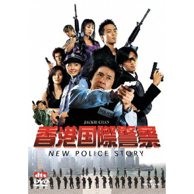 香港国際警察/NEW POLICE STORY/DVD/UAPD-43673