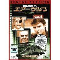 超音速攻撃ヘリ エアーウルフ1・4/DVD