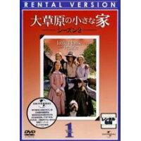 洋TV  1)大草原の小さな家 シーズン2