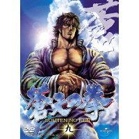 蒼天の拳 九/DVD/UASD-47183
