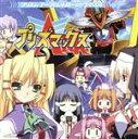 ホビボックス ドラマCD /プリズム・アーク レインボ~ ドラマCD3 超魔法合神プリズマックス
