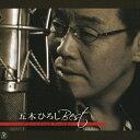 五木ひろしBest アコースティックバージョン/CD/FKCX-5025