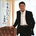 五木ひろし 全曲集2010/CD/FKCX-5044