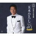 40周年記念盤 五木ひろし BEST40 1971~2010/CD/FKCX-5048