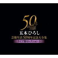 五木ひろし芸能生活50周年記念大全集~ライブ盤セレクション3~/CD/FKCX-5080