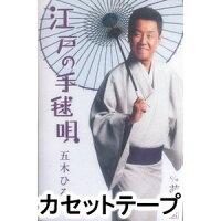 五木ひろし イツキヒロシ / 江戸の手毬唄