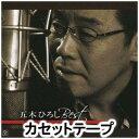 Best アコースティックバ/五木ひろし(カセットテープ)