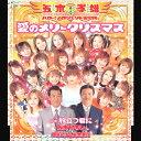 愛のメリークリスマス/CDシングル(12cm)/FKCM-1