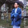 わすれ宿/のぞみ(希望)(DVD付)/CDシングル(12cm)/FKZM-7