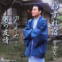 わすれ宿/男の友情(DVD付)/CDシングル(12cm)/FKZM-7
