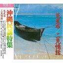 沖縄民謡特集 / オムニバス