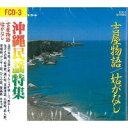 沖縄民謡特集/オムニバス オムニバス
