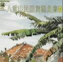 八重山民謡舞踊曲集(3) / 山里勇吉