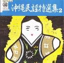 沖縄民謡特選集(2) / オムニバス