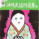 沖縄民謡特選集(3) / オムニバス