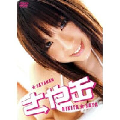 疋田紗也 さや缶 (DVD)