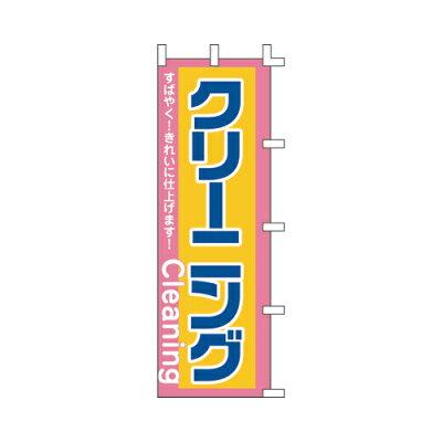 のぼり クリーニング 40-7214  POP・値札用品