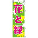 ササガワ 40-2606 旗 1055008 花と緑 402606