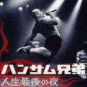 邦楽CD ハンサム兄弟   人生最後の夜(TOWER RECORDS限定盤)