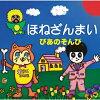 ほねざんまい/CD/GEBOKU-0001