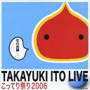 こってり祭り2006/CD/FQCA-1008