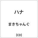 ハナ/CD/FQCA-1023