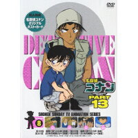 名探偵コナンDVD PART13 vol.8/DVD/ONBD-2077