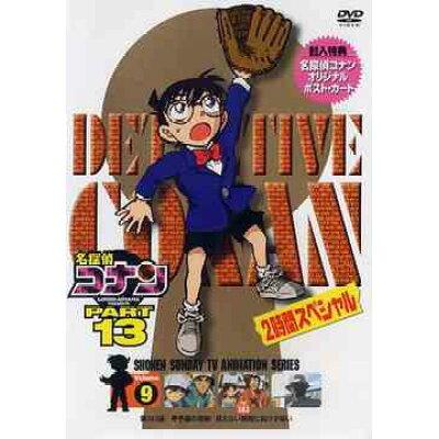名探偵コナンDVD PART13 vol.9/DVD/ONBD-2078