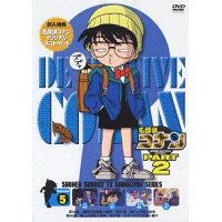 名探偵コナンDVD PART2 vol.5/DVD/ONBD-2512