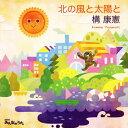 北の風と太陽と/CDシングル(12cm)/HUCD-10125