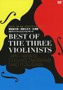 BEST OF THE THREE VIOLINISTS~HATS MUSIC FESTIVAL VOL.1 葉加瀬太郎・高嶋ちさ子・古澤巌 3大ヴァイオリニストコンサート~/DVD/HUBD-10950