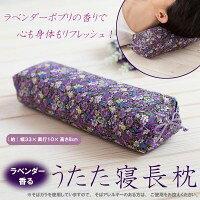 ラベンダー香るうたた寝長枕 そばガラ