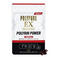 ポリピュアポリリンパワーEX