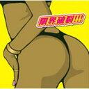 限界破裂!!!/CD/JKF-001