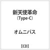 新天使革命 Type-C/CD/ANGL-0007