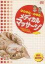 石野先生vsアジャのメディカル・マッサージDVD 猫用