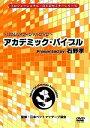 JPMAオフィシャルDVD アカデミック バイブル
