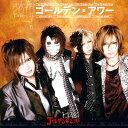 ゴールデン・アワー~下半期ベスト2010~/CD/EAZZ-0063