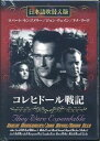 洋画DVD コレヒドール戦記 日本語吹替え版