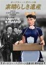 オードリー・ヘプバーンの素晴らしき遺産/DVD/ORO-7004