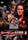 ターザンの大冒険 第三巻 「深紅のダイヤモンド」「奇跡の黒い蘭」/DVD/ORJS-7003