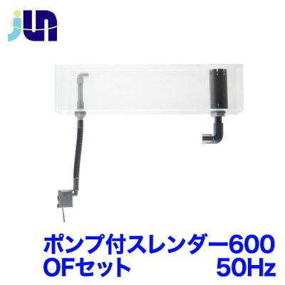 ポンプ付スレンダー 600 OFセット 50Hz