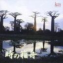 時の箱舟/CD/AFDD-1042