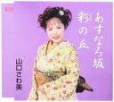 あすなろ坂/CDシングル(12cm)/AFMD-1055
