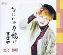 なにわの夕焼け/CDシングル(12cm)/AFMD-1064