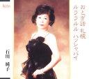 おとぎ話 札幌/CDシングル(12cm)/AFMD-1073