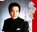 愛の細道/ふたりづれ/CDシングル(12cm)/AFMD-1083