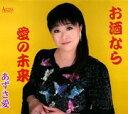 お酒なら/CDシングル(12cm)/AFMD-1103
